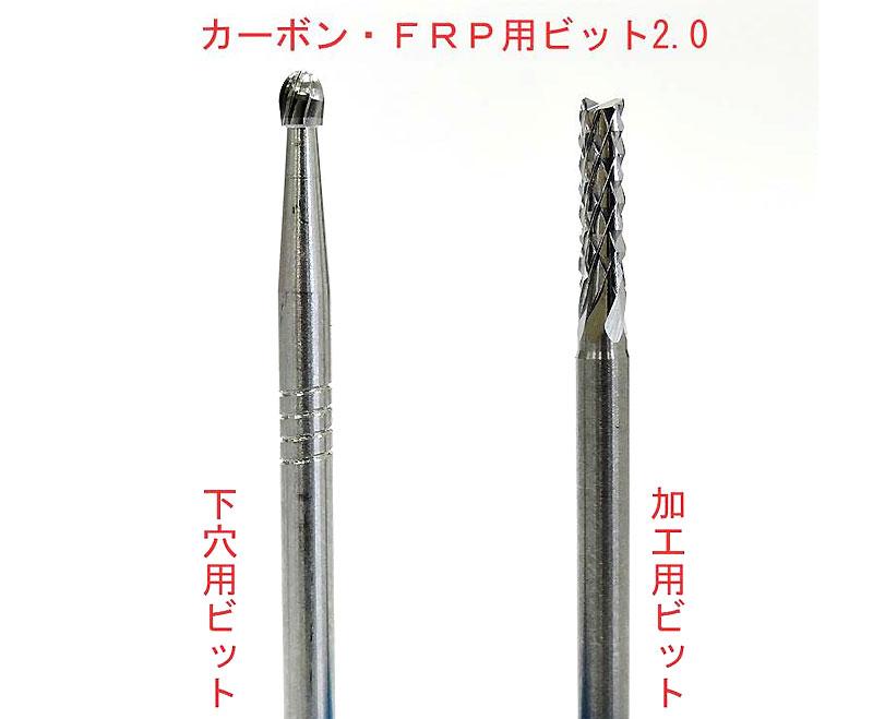 カーボン・FRP用ビット 2.0ビット(ファンテックロータリーツール用ビットNo.CF-002)商品画像_1