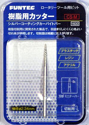 樹脂用カッター ミニテーパー (シルバーコーティングカーバイトバー)カッター(ファンテックロータリーツール用ビットNo.CS-M)商品画像