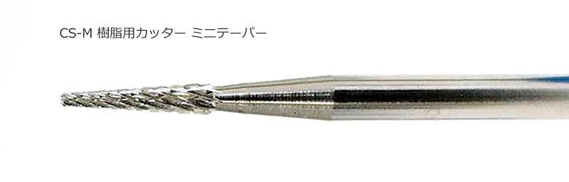 樹脂用カッター ミニテーパー (シルバーコーティングカーバイトバー)カッター(ファンテックロータリーツール用ビットNo.CS-M)商品画像_1