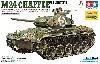 アメリカ軽戦車 M24 チャーフィー