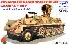 ドイツ sWS ハーフトラック 装甲タイプ 赤外線照射型 ウーフー