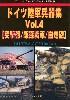ドイツ陸軍兵器集 Vol.4 (突撃砲/駆逐戦車/自走砲)
