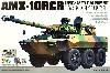 フランス AMX-10RCR 対戦車装輪装甲車