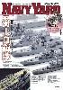 ネイビーヤード Vol.30 模型で見る、模型で知る 海上自衛隊