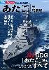 海上自衛隊 あたご型護衛艦