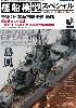 艦船模型スペシャル No.58 日本海軍 駆逐艦 島風