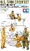 アメリカ戦車兵セット (ヨーロッパ戦線)