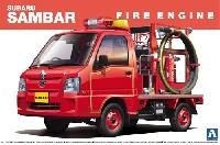 サンバー消防車 4WD (トラック型)