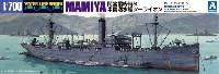 日本海軍 給糧艦 間宮 & 米潜水艦 シーライオン