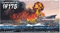 アオシマ1/350 アイアンクラッド日本海軍 潜水艦 海大6型b 伊175