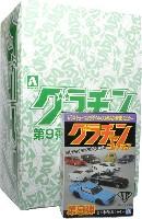 グラチャン コレクション 第9弾 (1BOX=12個入)