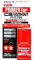 タミヤメイクアップ材瞬間接着剤プライマー (PP・PE・POM)