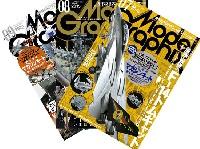 大日本絵画月刊 モデルグラフィックスモデルグラフィックス 2015年7-9月号 (1/72 F-14D トムキャット マガジンキット 3号セット)