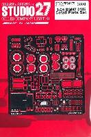 スタジオ27ツーリングカー/GTカー デティールアップパーツBMW 318i ディテールパーツセット