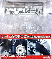 スタジオ27ツーリングカー/GTカー デティールアップパーツアルファロメオ 155 V6 T1 ディテールパーツセット