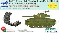 ブロンコモデル1/35 AFV アクセサリー シリーズT85E1 ラバータイプ 可動キャタピラ (M24 チャーフィー用)