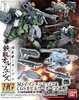 バンダイ1/144 HG 機動戦士ガンダム 鉄血のオルフェンズ アームズMSオプションセット 2 & CGS モビルワーカー (宇宙用)
