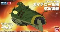 バンダイ宇宙戦艦ヤマト2199 メカコレクションガイデロール級 航宙戦艦