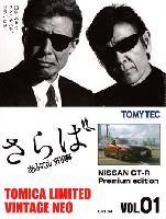 ニッサン GT-R プレミアムエディション (赤)