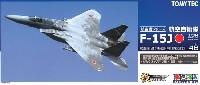 トミーテック技MIX航空自衛隊 F-15J イーグル 第303飛行隊 (小松基地・空自創設60周年)