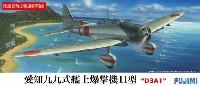 フジミ1/72 Cシリーズ愛知 九九式艦上爆撃機 11型