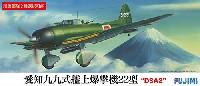 フジミ1/72 Cシリーズ愛知 九九式艦上爆撃機 22型