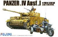 フジミ1/76 ワールドアーマーシリーズドイツ 4号戦車 J型