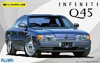 フジミ1/24 インチアップシリーズニッサン インフィニティ Q45