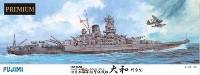 日本海軍 超弩級戦艦 大和 終焉型 プレミアム