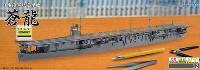フジミ1/700 特EASYシリーズ日本海軍 航空母艦 蒼龍