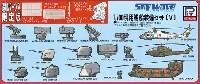 ピットロードスカイウェーブ E シリーズ現用艦船装備セット 5 (追加パーツ入 限定版)