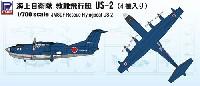 ピットロードスカイウェーブ S シリーズ海上自衛隊 救難飛行艇 US-2 (4機入り)