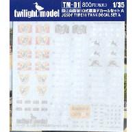 トワイライトモデルデカール陸上自衛隊 10式戦車 デカールセット A