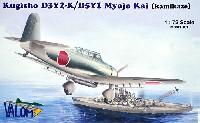 バロムモデル1/72 エアクラフト プラモデル空技廠 D3Y2-K/D5Y1 明星改 (神風)