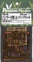 パンサーD型 エッチングセット (タミヤ用)