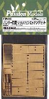 パンサーD型 シュルツェン エッチングセット (タミヤ用)
