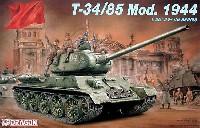 ドラゴン1/35 '39-'45 SeriesT-34/85 Mod.1944