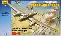 ズベズダ1/48 ミリタリーエアクラフト プラモデルペトリャコフ PE-2 ソビエト爆撃機