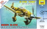 ズベズダ1/72 エアクラフト プラモデルユンカース Ju87B-2 スツーカ