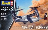 レベル1/72 飛行機MV-22 オスプレイ