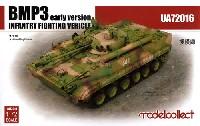 モデルコレクト1/72 AFV キットBMP-3 歩兵戦闘車 初期型