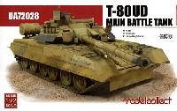 モデルコレクト1/72 AFV キットT-80UD 主力戦車