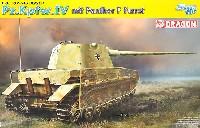 ドイツ 4号戦車 シュマールトゥルム砲塔搭載型