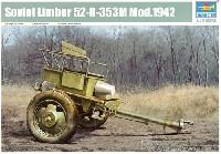 トランペッター1/35 AFVシリーズソビエト 52-R-353M 牽引リンバー 1942年型