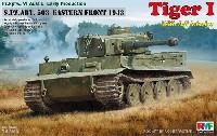 ティーガー 1 初期型 第503重戦車大隊 東部戦線 1943 (フルインテリア)
