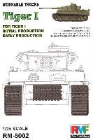 ティーガー 1 初期型 連結可動履帯