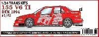スタジオ27ツーリングカー/GTカー トランスキットアルファロメオ 155 V6 T1 #1/2 DTM 1994 トランスキット