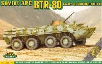 ソビエト BTR-80 装甲兵員輸送車 初期型