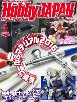ホビージャパン月刊 ホビージャパンホビージャパン 2016年4月号