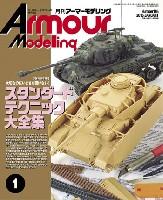 大日本絵画Armour Modelingアーマーモデリング 2016年1月号